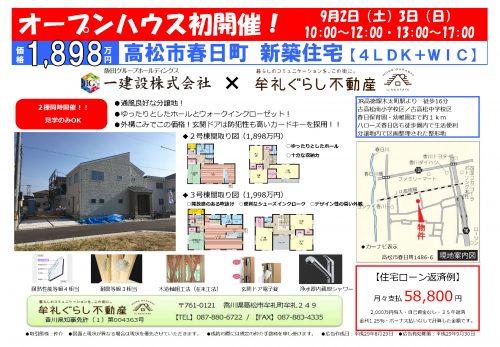 新築一戸建てオープンハウス 2棟同時開催!!@高松市春日町