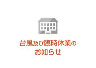 ◆臨時休業のお知らせ◆